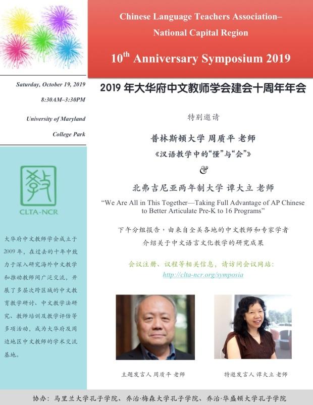 clta-ncr symposium 2019 poster.jpg