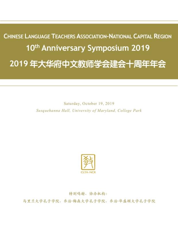 Symposium 2019 Brochure